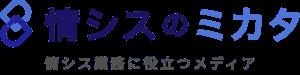 「情シスのミカタ」のロゴ画像