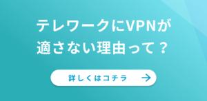 「テレワークがVPNに適さない理由」に誘導するバナー